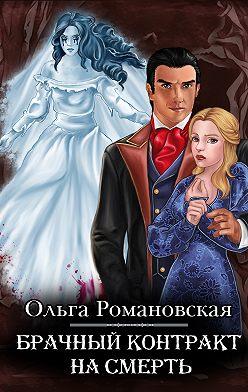 Ольга Романовская - Брачный контракт на смерть