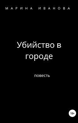 Марина Иванова - Убийство в городе