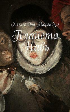 Александра Нюренберг - Планета Навь