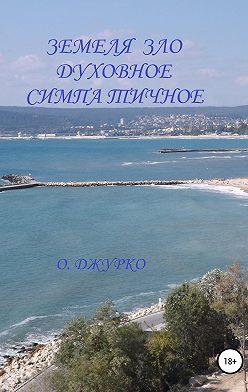 Олег Джурко - Земеля зло духовное симпатичное