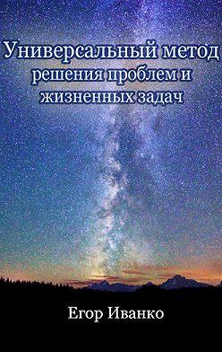 Егор Иванко - Универсальный метод решения проблем
