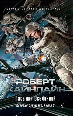 Роберт Хайнлайн - Пасынки Вселенной. История будущего. Книга 2