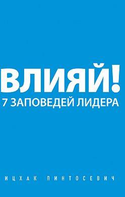 Ицхак Пинтосевич - Влияй!7заповедей лидера