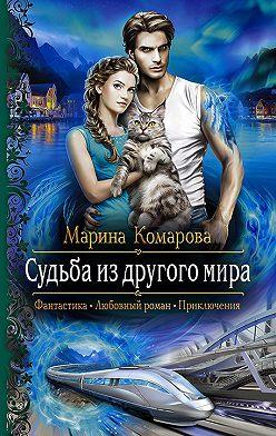 Марина Комарова - Судьба из другого мира