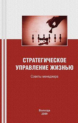 Константин Задумкин - Стратегическое управление жизнью: советы менеджера
