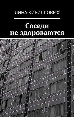 Лина Кирилловых - Соседи нездороваются
