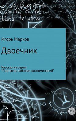 Игорь Марков - Двоечник
