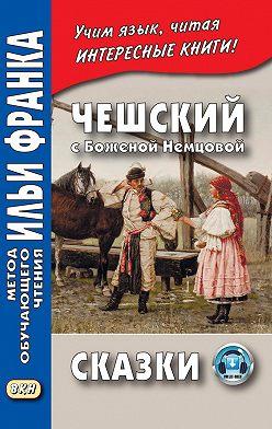 Божена Немцова - Чешский с Боженой Немцовой. Сказки