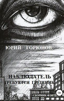 Юрий Горюнов - Наблюдатель
