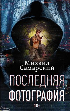 Михаил Самарский - Последняя фотография