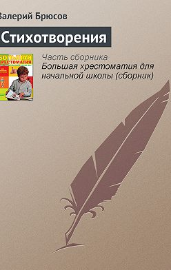 Валерий Брюсов - Стихотворения