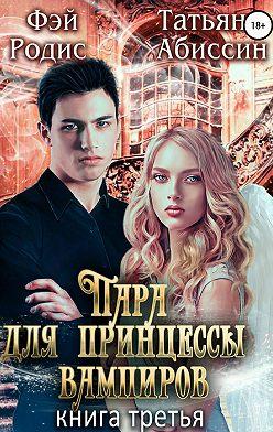 Татьяна Абиссин - Пара для принцессы вампиров. Книга третья