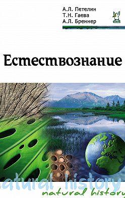 Александр Петелин - Естествознание