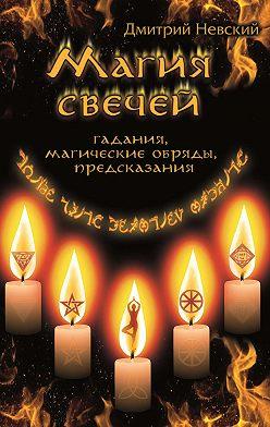 Дмитрий Невский - Магия свечей. Обряды очищения и защиты