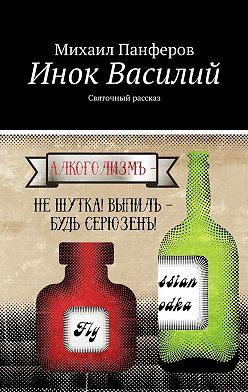 Михаил Панферов - Инок Василий. Святочный рассказ
