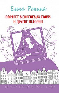 Елена Ронина - Портрет в сиреневых тонах и другие истории (сборник)
