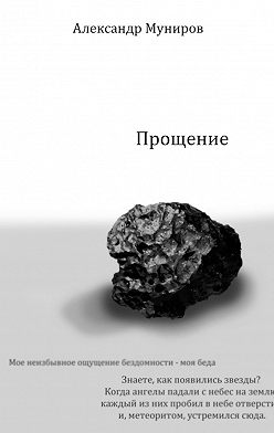 Александр Муниров - Прощение