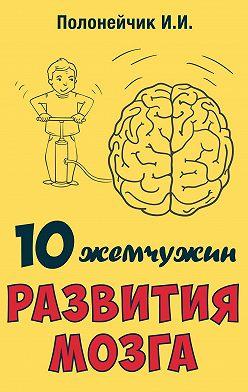 Иван Полонейчик - 10 жемчужин развития мозга