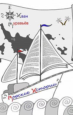 Иван Муравьёв - Морские истории