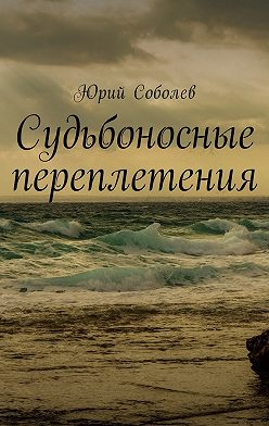 Юрий Соболев - Судьбоносные переплетения