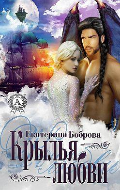 Екатерина Боброва - Крылья любви