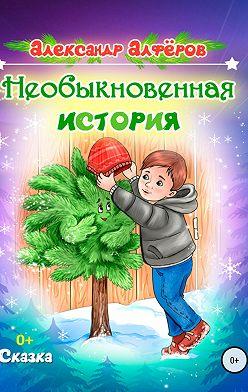 Александр Алфёров - Необыкновенная история