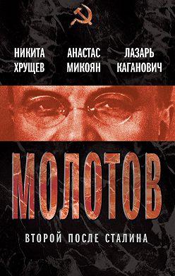Анастас Микоян - Молотов. Второй после Сталина (сборник)