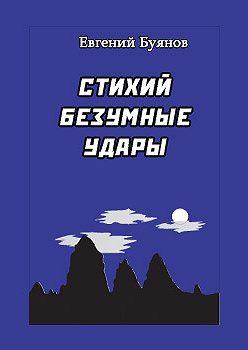 Евгений Буянов - Стихий безумные удары