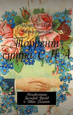 Евгений Черносвитов - Торрент-сутраСНА. Неизвестные Зигмунд Фрейд иИван Галант