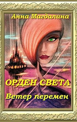 Анна Магдалина - Орден Света. Ветер перемен