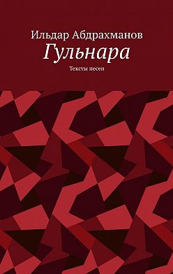 Ильдар Абдрахманов - Гульнара. Тексты песен
