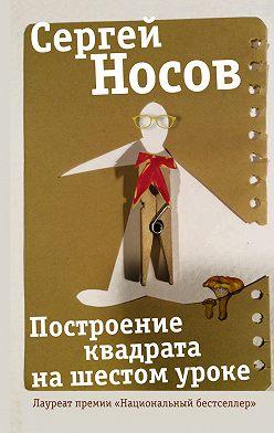Сергей Носов - Построение квадрата на шестом уроке