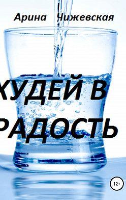 Арина Чижевская - Худей в радость!