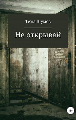 Тёма Шумов - Не открывай