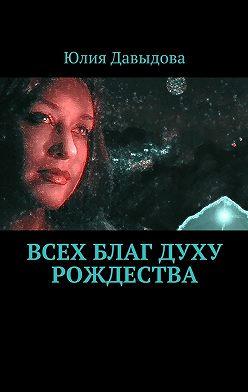 Юлия Давыдова - Всех благ Духу Рождества