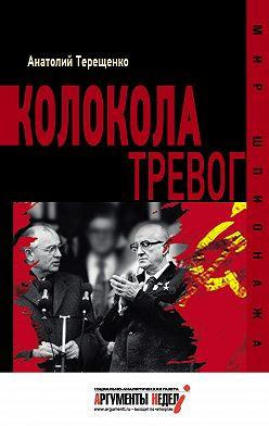 Анатолий Терещенко - Колокола тревог