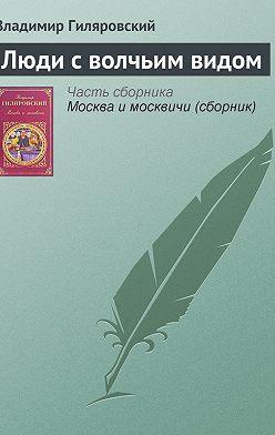 Владимир Гиляровский - Люди с волчьим видом