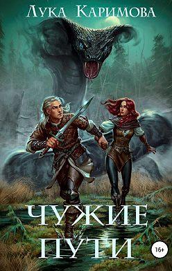 Лука Каримова - Чужие пути