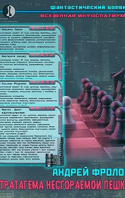 Андрей Фролов - Стратагема несгораемой пешки