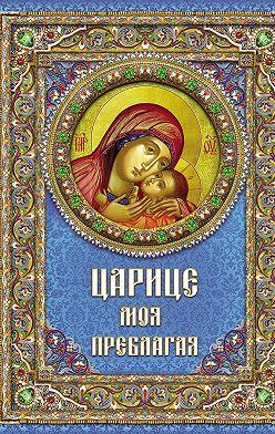 Евгений Поселянин - Царице моя Преблагая. Богоматерь