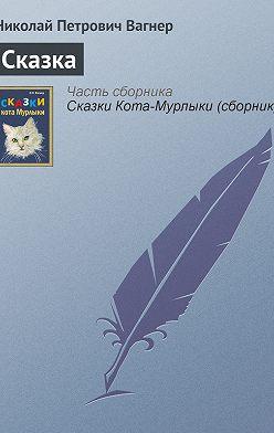 Николай Вагнер - Сказка