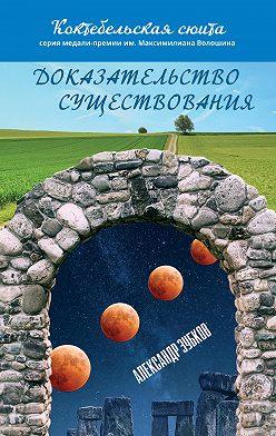Александр Зубков - Доказательство существования