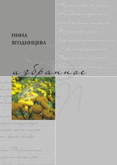 Нина Ягодинцева - Избранное