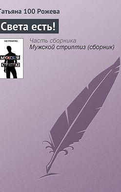 Татьяна 100 Рожева - Света есть!