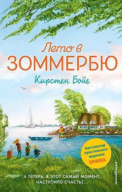 Кирстен Бойе - Лето в Зоммербю