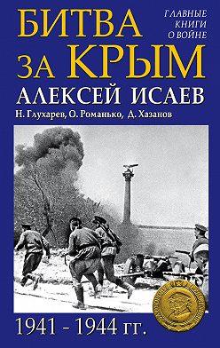 Алексей Исаев - Битва за Крым 1941–1944 гг.