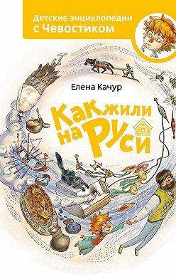 Елена Качур - Как жили на Руси