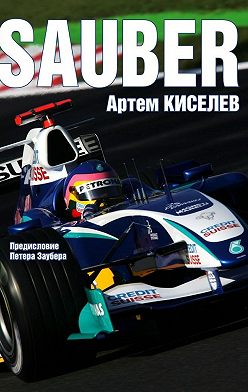 Артем Киселев - Sauber. История команды Формулы-1