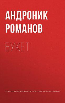 Андроник Романов - Букет