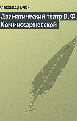 Александр Блок - Драматический театр В.Ф.Коммиссаржевской